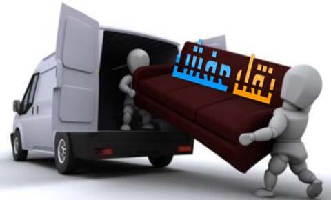 شركة نقل عفش بابها