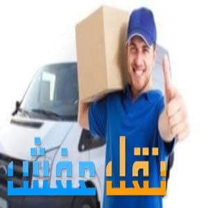 شركة نقل عفش بابها - شركة نقل اثاث بابها