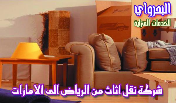 شركة نقل اثاث من الرياض الي الامارات