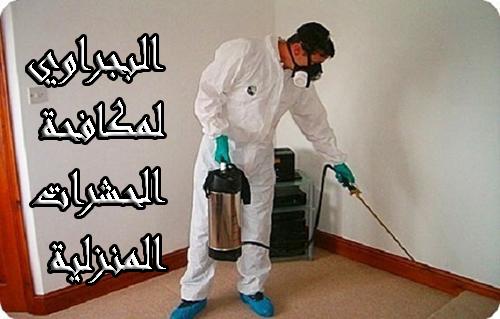 شركة مكافحة النمل الابيض بالرياض 0501227006